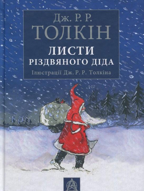 10 небанальных книг для чтения зимой-Фото 9