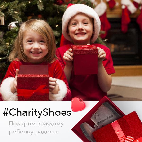 #CharityShoes: Туфли способны творить чудеса!-Фото 1