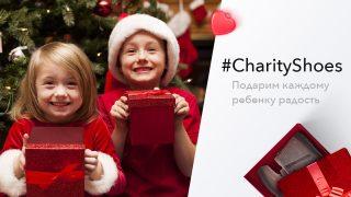 #CharityShoes: Туфли способны творить чудеса!-320x180