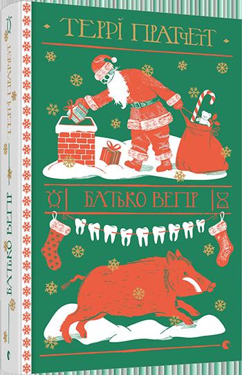 10 небанальных книг для чтения зимой-Фото 2