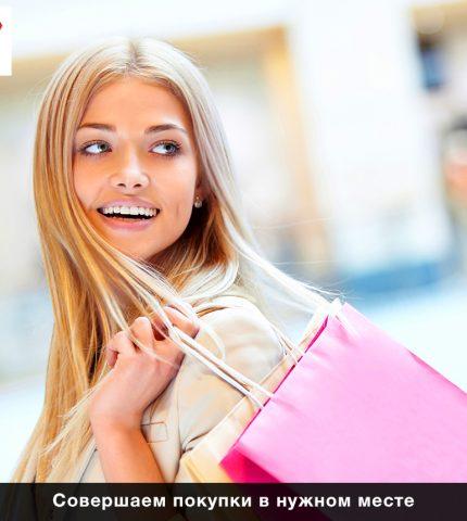 Как и где выгодно покупать товары в интернете-430x480