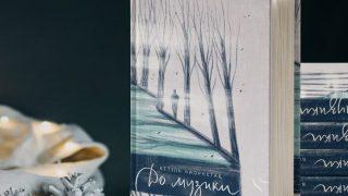 10 книжных новинок зимы-320x180