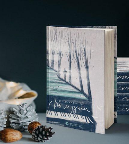 10 книжных новинок зимы-430x480