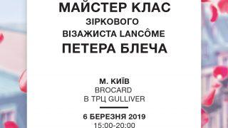 Знаменитый визажист Петр Блеча проведет мастер-класс в Brocard-320x180