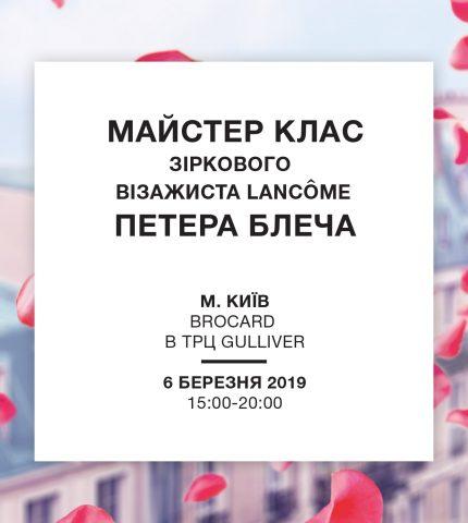 Знаменитый визажист Петр Блеча проведет мастер-класс в Brocard-430x480