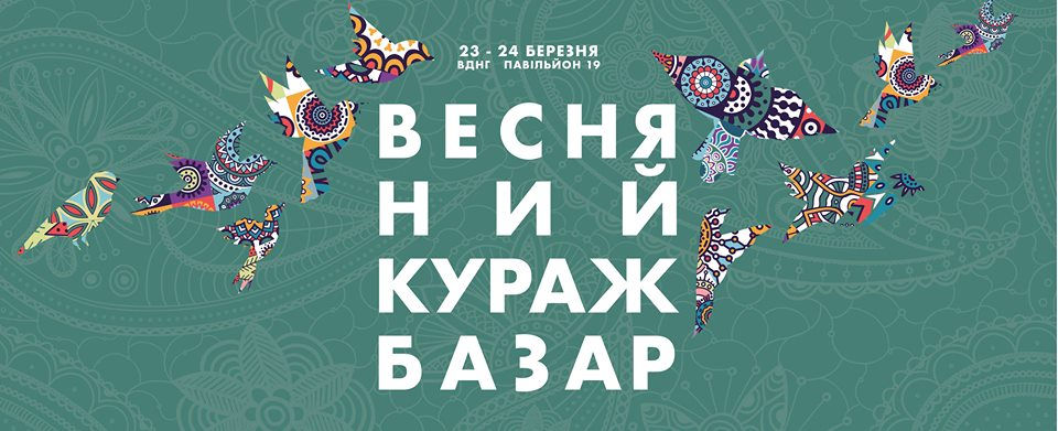 Куда пойти в Киеве в марте-Фото 5