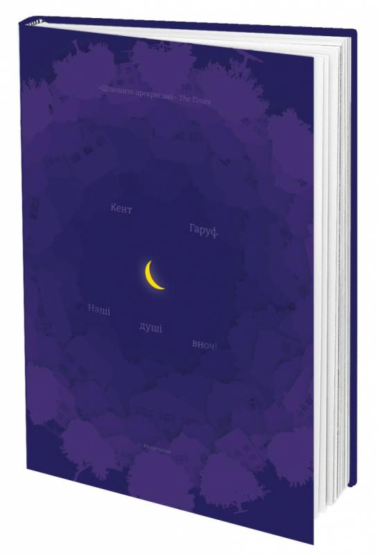 14 классических и современных книг о любви-Фото 14