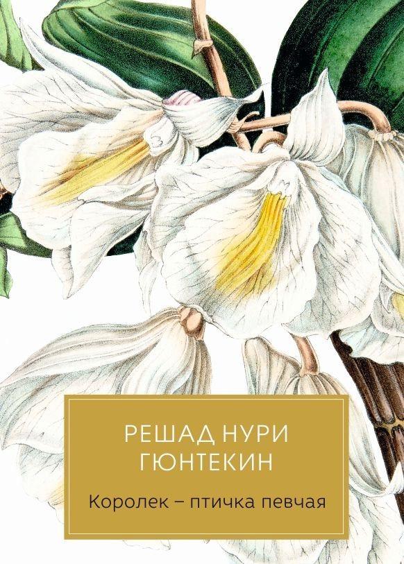 14 классических и современных книг о любви-Фото 6