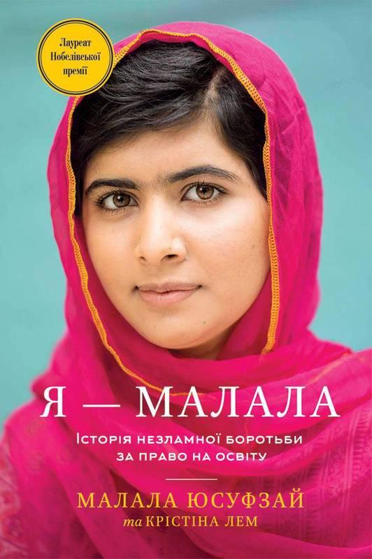 «Я — Малала» Малала Юсуфзай, Кристина Лэм фото