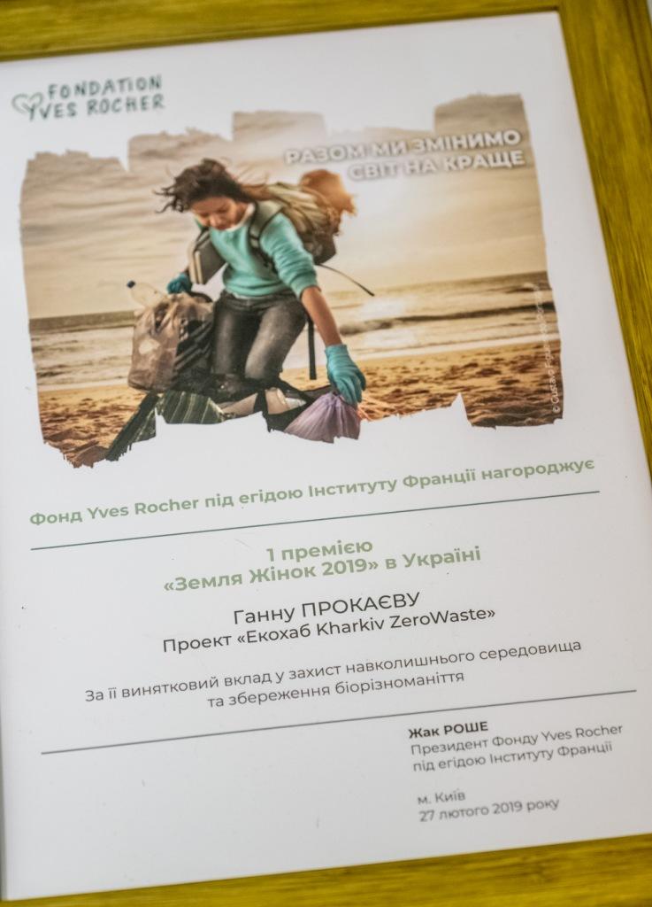 Как прошла юбилейная церемония премии «Земля Женщин» от фонда Yves Rocher-Фото 2