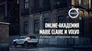 Online-академия Marie Claire и Volvo-320x180