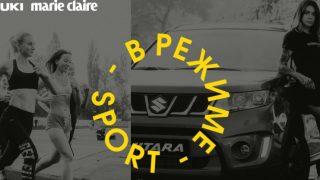 В режиме спорт: Suzuki x Marie Claire-320x180
