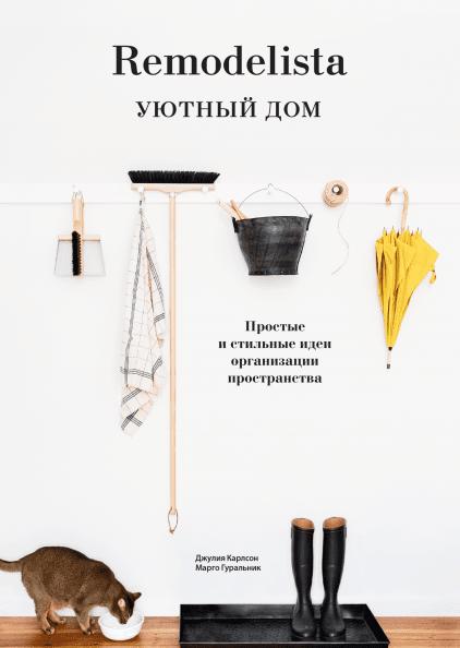 Instagram-аккаунты и книги, которые помогут с уборкой и организацией пространства-Фото 9