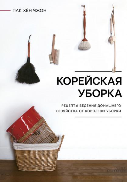 Instagram-аккаунты и книги, которые помогут с уборкой и организацией пространства-Фото 8