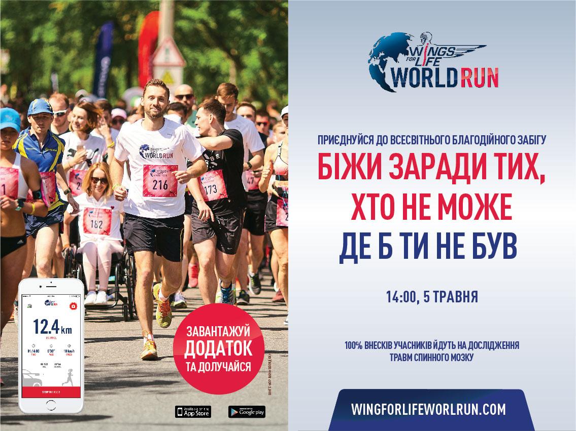 Что такое благотворительный забег Wings for Life World Run-Фото 3