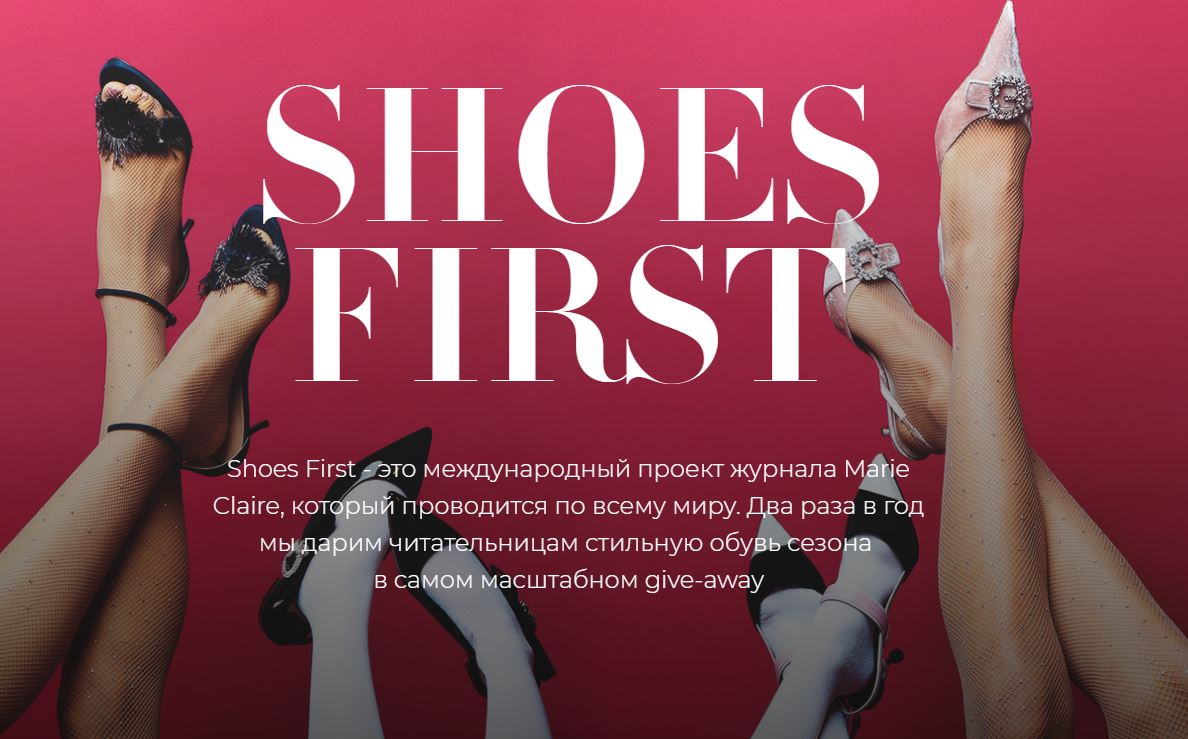 Shoes First