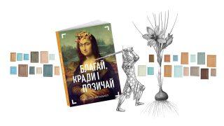 Книга месяца: Роберт Шор «Умоляй, воруй и бери взаймы. Художники против оригинальности»