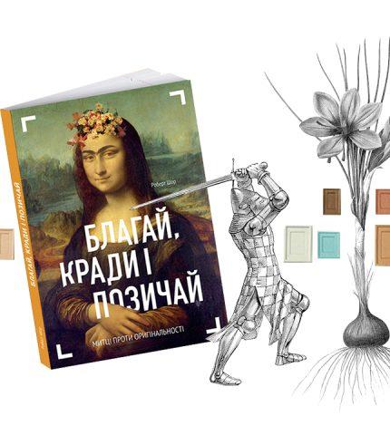Книга месяца: Роберт Шор «Умоляй, воруй и бери взаймы. Художники против оригинальности»-430x480