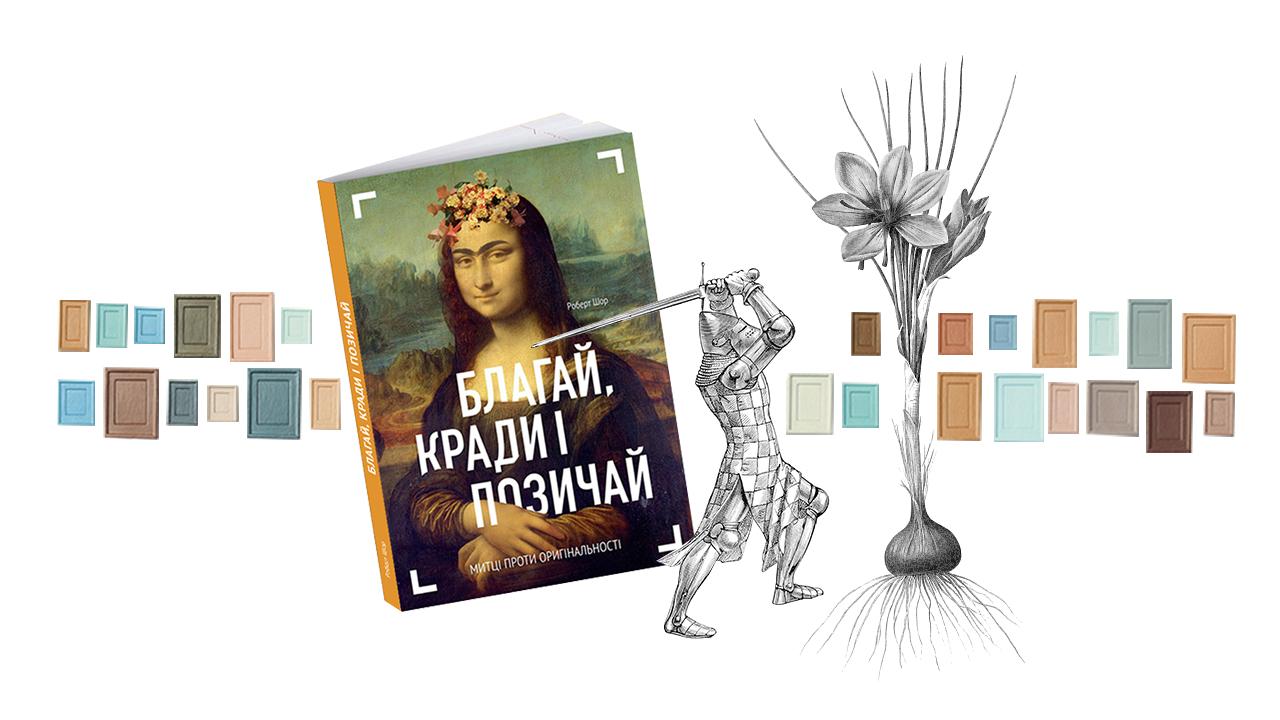 Книга месяца: Роберт Шор «Умоляй, воруй и бери взаймы. Художники против оригинальности»-Фото 1