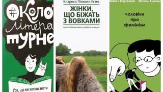 6 нон-фикшн книг, которые стоит купить на Книжном Арсенале-320x180