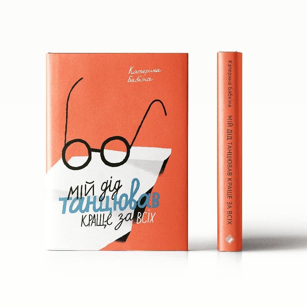 Книги украинских авторов, которые стоит купить на Книжном Арсенале-Фото 2