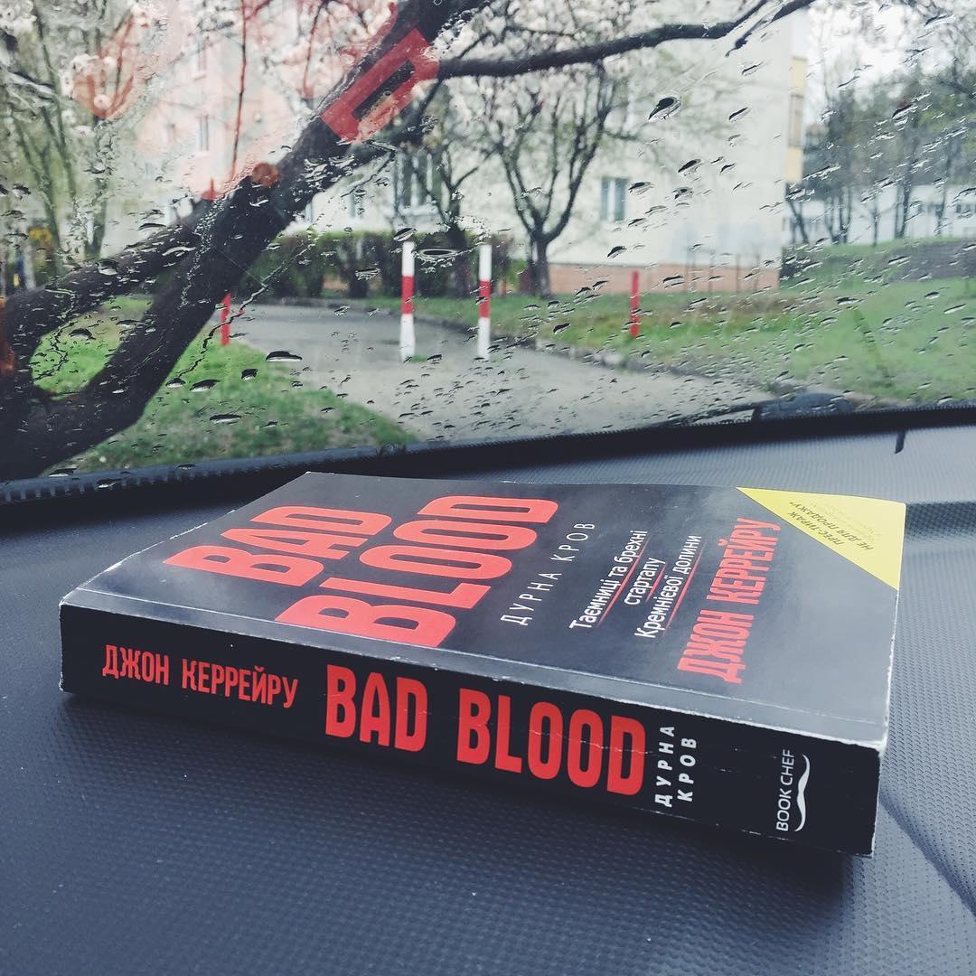 книга bad blood дурна кров джон керрейру