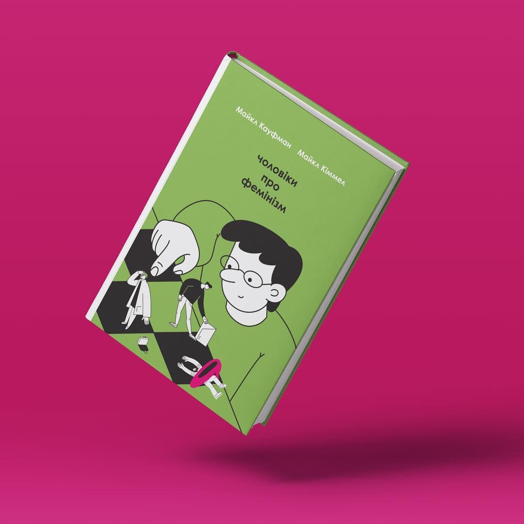 книга чоловіки про фемінізм майкл Кауфман майкл кіммел