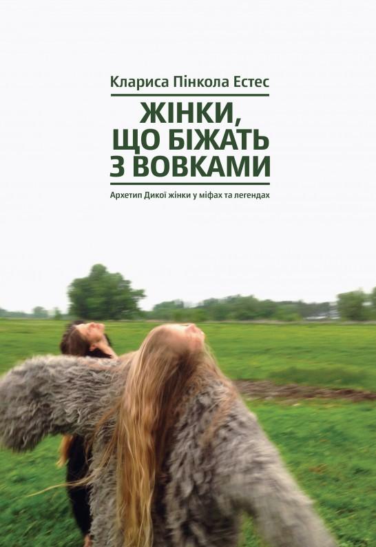 книга жінки, що біжать з вовками клариса пінкола естес