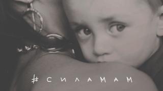Социальный проект #силамам-320x180