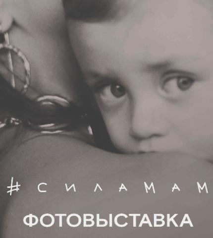 Социальный проект #силамам-430x480