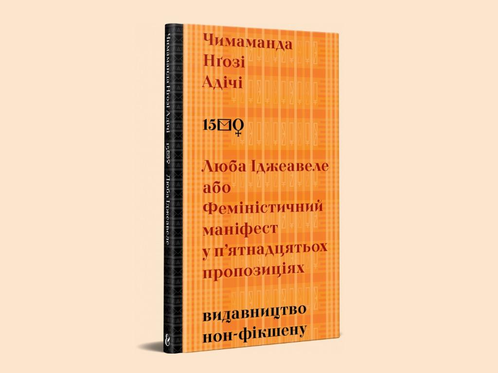 книга феміністичний маніфест у п'ятнадцятьох пропозиціях