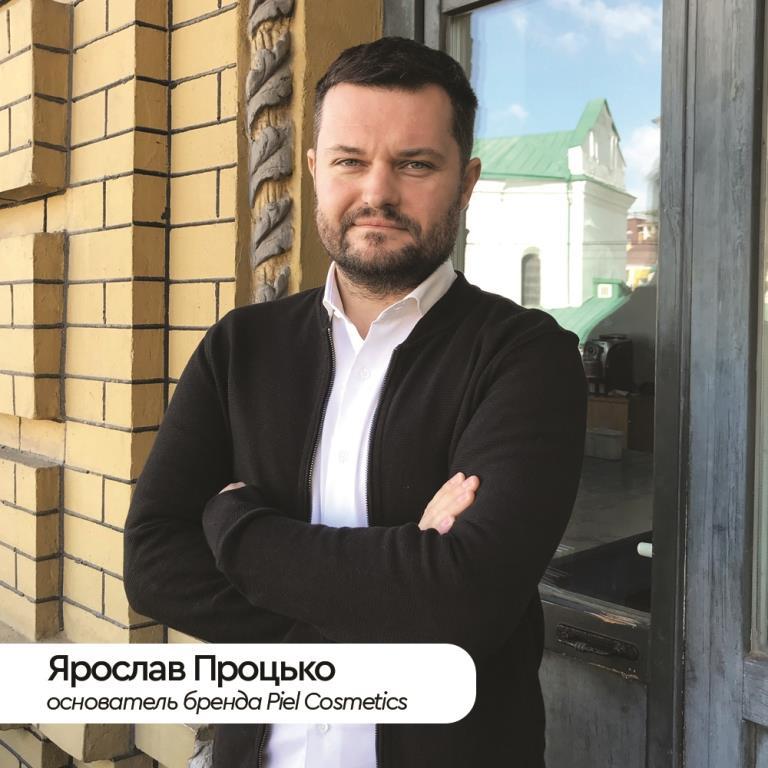 Создатель бренда Piel Cosmetics Ярослав Процько о том, почему любит украинскую косметику-Фото 2