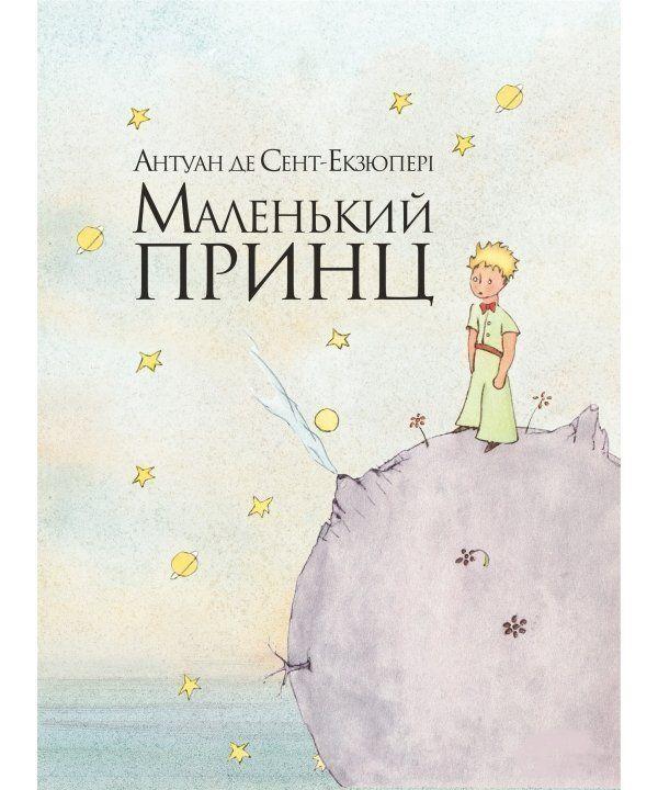 книга маленький принц антуан де сент-экзюпери