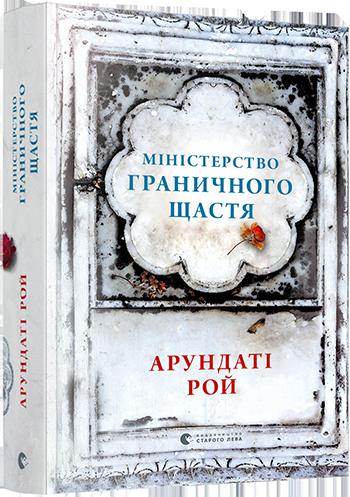 8 главных книг лета-Фото 2