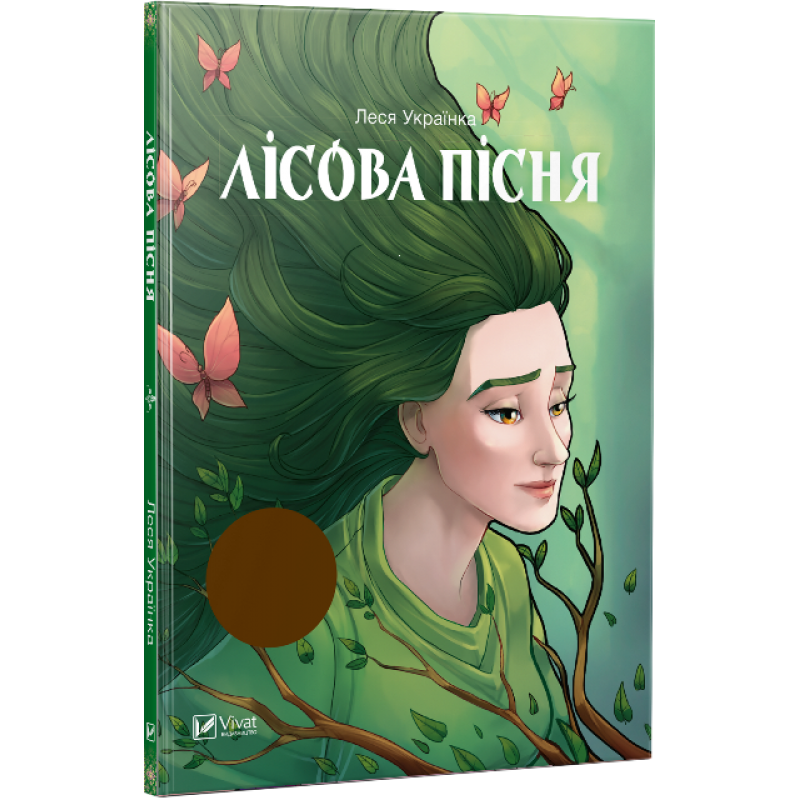 лісова пісня леся українка