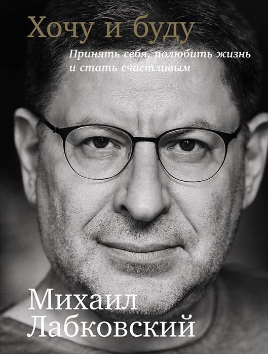 книга хочу и буду Михаил Лабковский