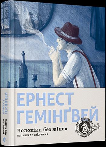 книга Мужчины без женщин и другие рассказы