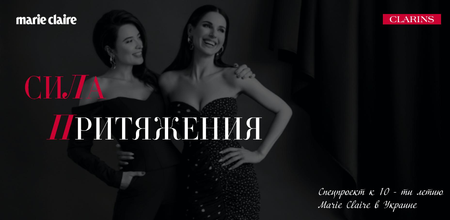 Сила притяжения: спецпроект к 10-летию Marie Claire в Украине