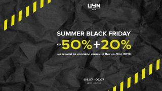 SUMMER BLACK FRIDAY в ЦУМ-320x180