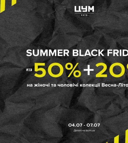 SUMMER BLACK FRIDAY в ЦУМ-430x480