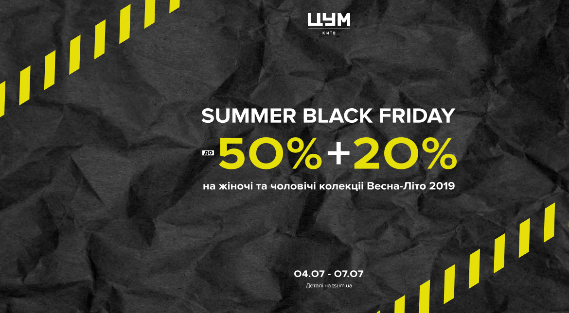 SUMMER BLACK FRIDAY в ЦУМ-Фото 1
