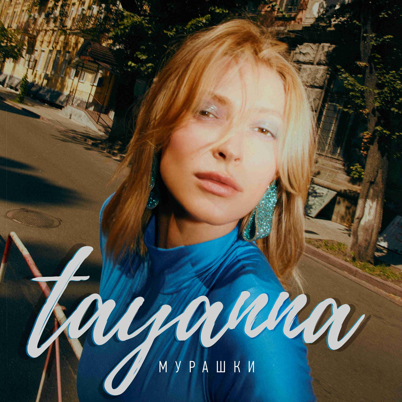 TAYANNA выпустила сингл «Мурашки»-Фото 2