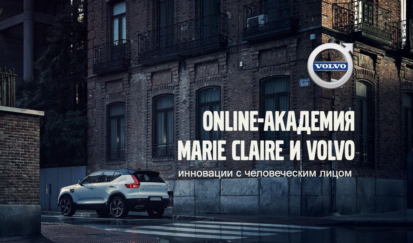 Online-академия Marie Claire и Volvo