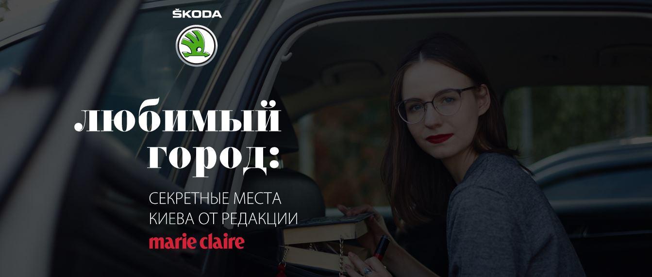 Любимый город: секретные места Киева от редакции Marie Claire