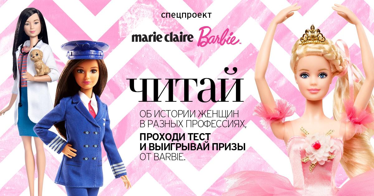 MC x Barbie: Ты можешь быть кем захочешь!