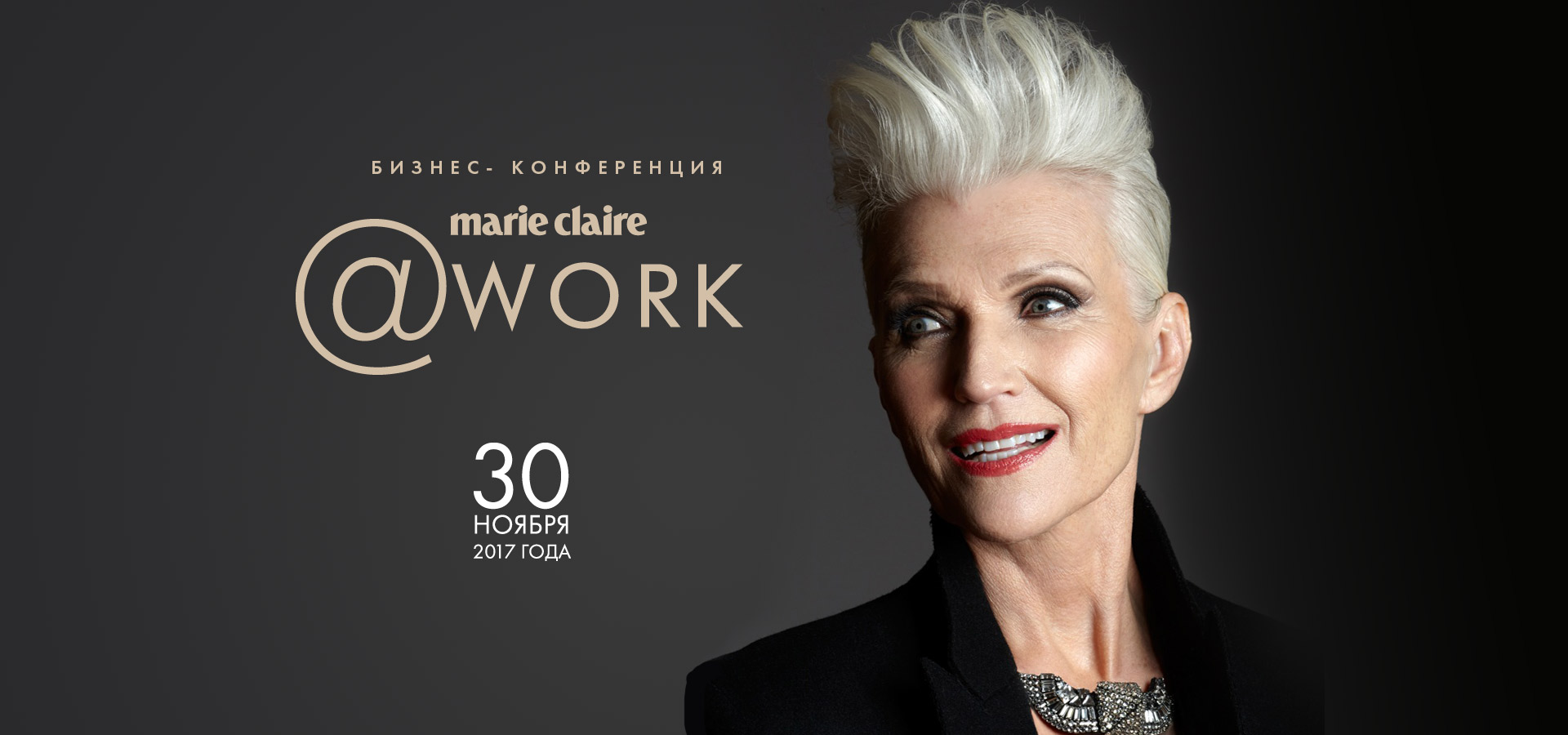 Бизнес-конференция Marie Claire MC@WORK