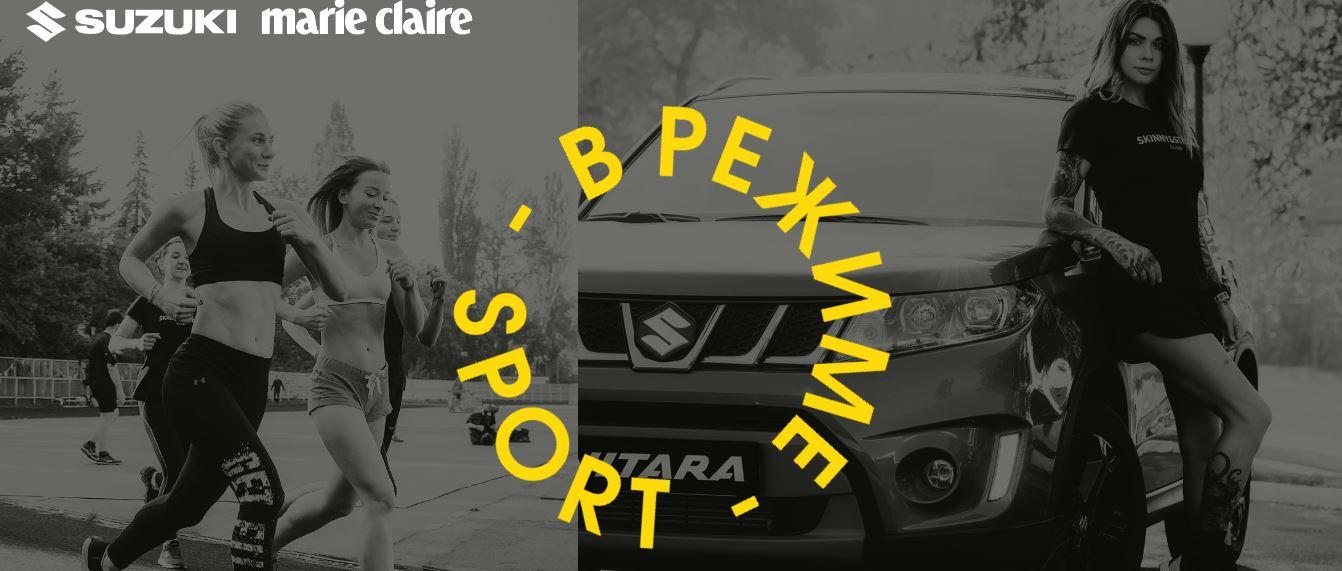 В режиме спорт: Suzuki x Marie Claire