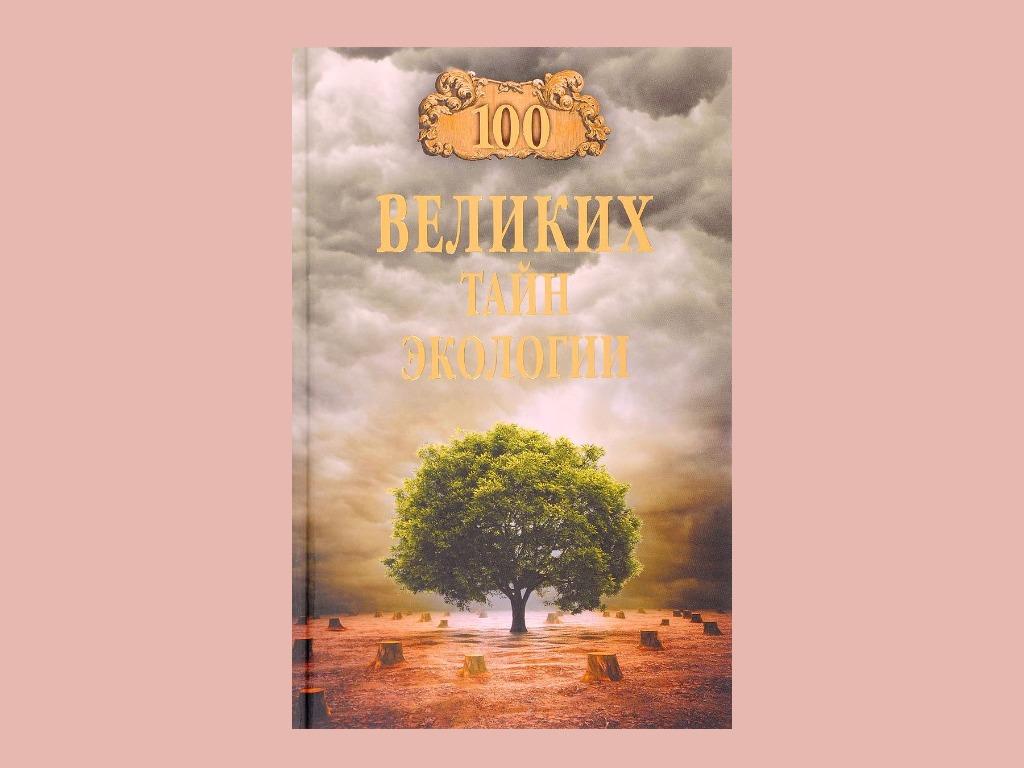книга 100 великих тайн экологии