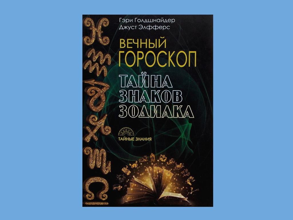 книга вечный гороскоп тайна знаков зодиака