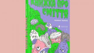 8 книг, которые расскажут все про экологичный образ жизни-320x180